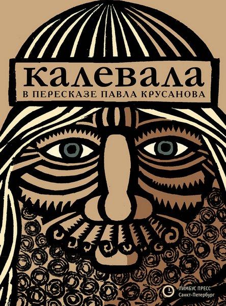 Карело-финский эпос «Калевала» в пересказе Павла Крусанова